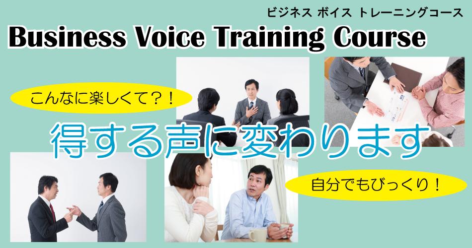 声の印象だけでこんなに変わる! ビジネスボイストレーニングコース