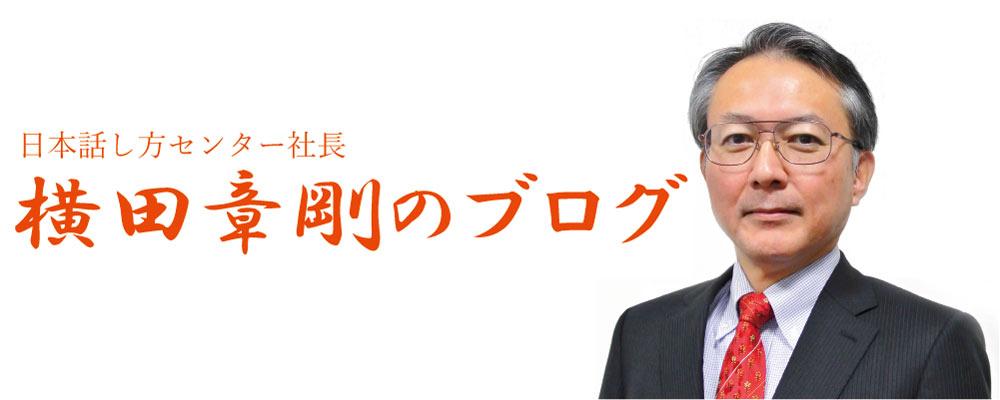 日本話し方センター社長・横田章剛のブログ